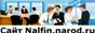Сайт о налогах и финансах NalFin.narod.ru